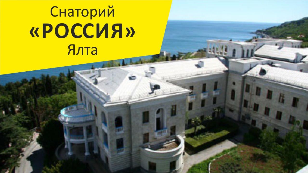 "Санаторий ""Россия"". Ялта. Крым - YouTube"