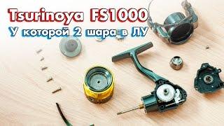 Отличная катушка для ультралайта из китая - Tsurinoya FS1000