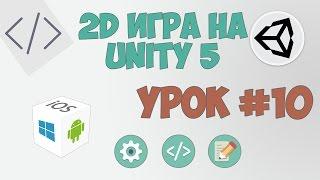 2D Игра на Unity 5 | Урок #10 - Перемещение блоков