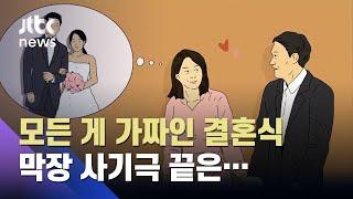 """사기결혼 후 수천만원 뜯은 남성…""""여성 삶 짓…"""