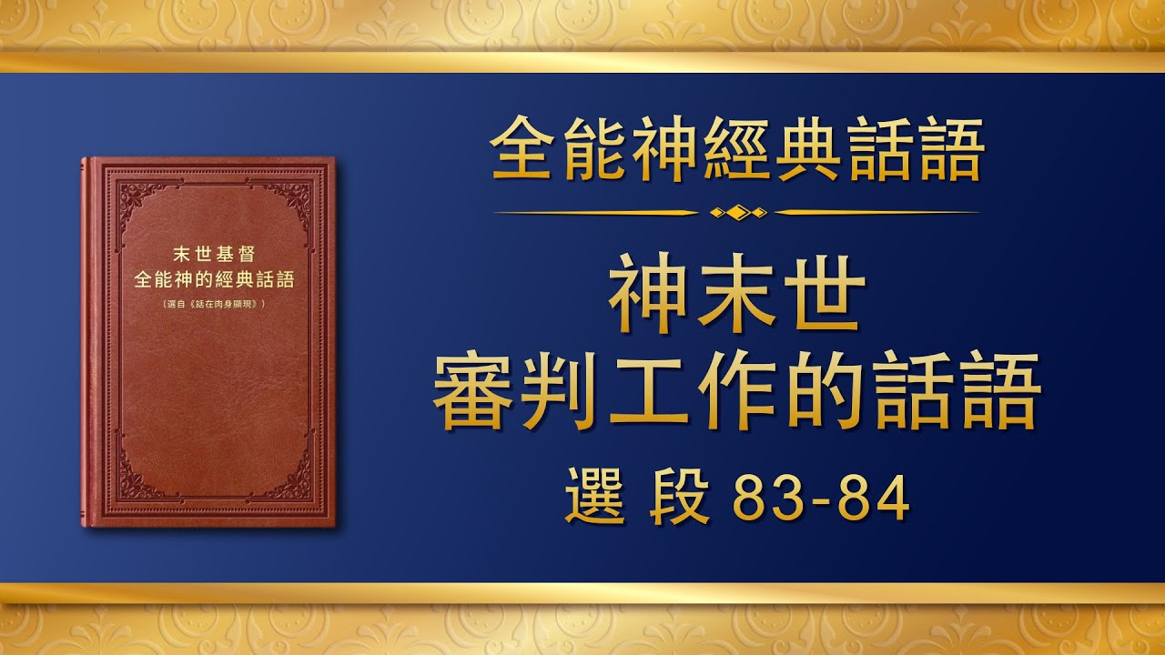 全能神经典话语《神末世审判工作的话语》选段83-84