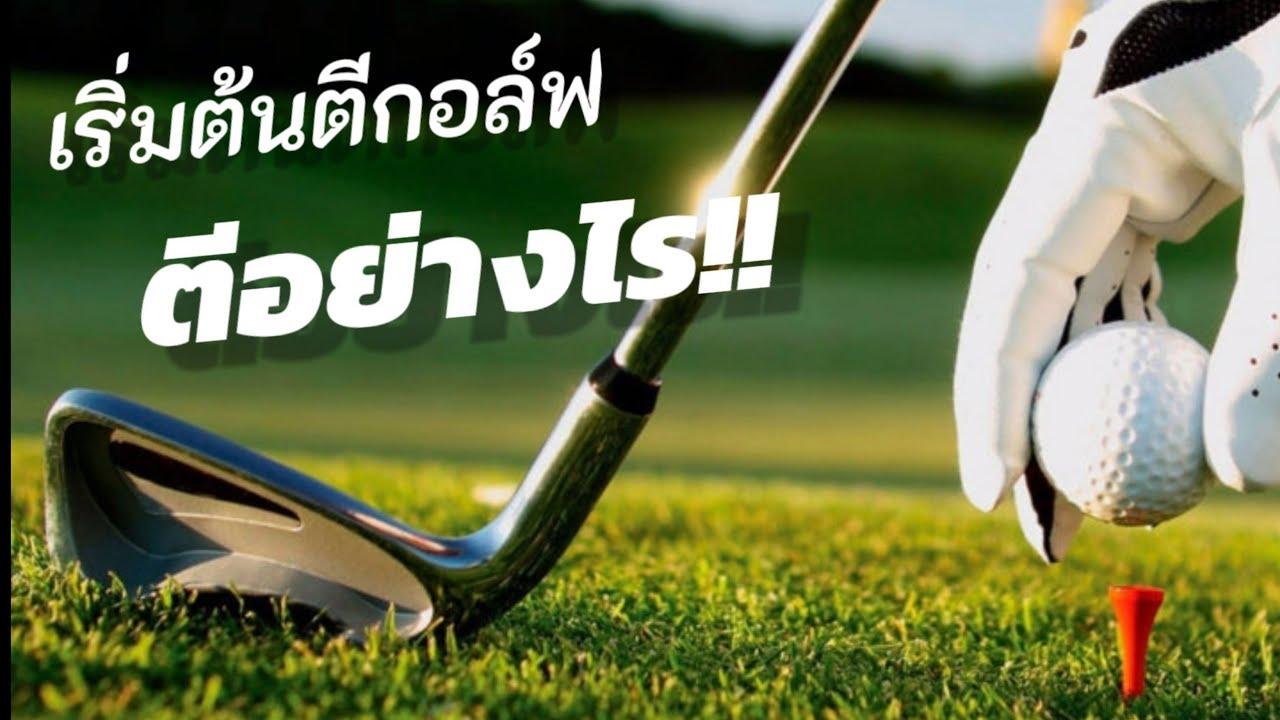Golf EP. 6 เริ่มต้นตีกอล์ฟ เริ่มอย่างไร!! by Pro bank