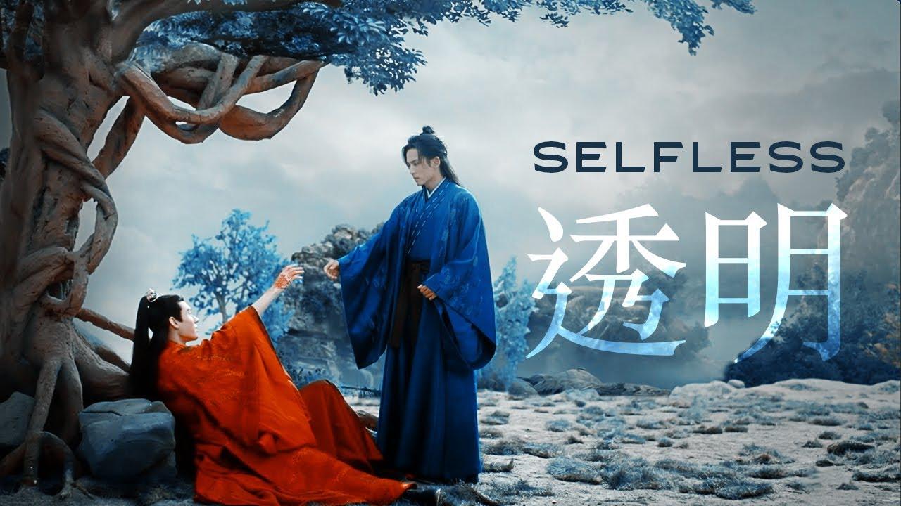 Wen Kexing x Zhou Zishu | Selfless