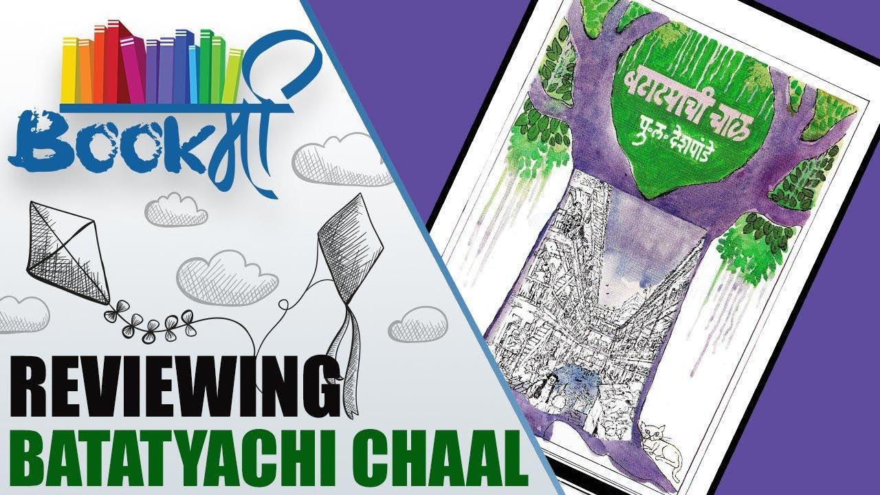 Batatyachi Chal Marathi Book Pdf