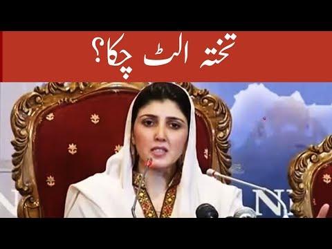 Ayesha Gulalai Bashing Imran Khan - Headlines 12 PM - 19 September 2017