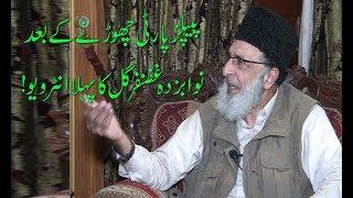 Nawabzada Ghazanfar Gul