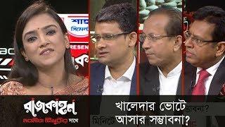 খালেদার ভোটে আসার সম্ভাবনা?    Rajkahon 02    রাজকাহন    DBC News. 11/12/18