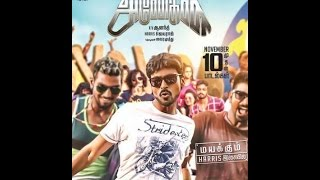 Anegan - Aathadi Aathadi Song Lyrics Only No Audio