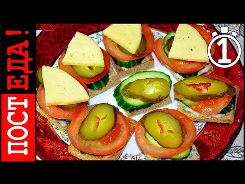 Постные бутерброды. Овощные бутерброды на гренках. Как похудеть! Закуска. Постная еда.