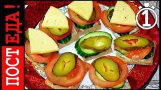 Готовим за 1 минуту! Овощные бутерброды на гренках. Как похудеть! Закуска, постная и диетическая.