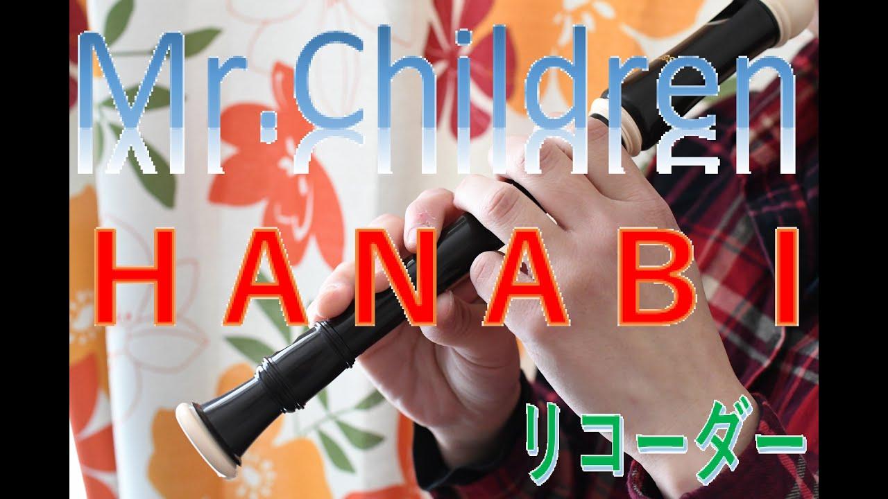 Mr.Childrenの「HANABI」をリコーダーで演奏してみた(歌詞付き) - YouTube