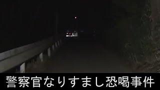 茨城・八千代町 警察官になりすまし、スピード違反の摘発を装い女子高校生から4万円を脅し取った疑いで無職の男を逮捕