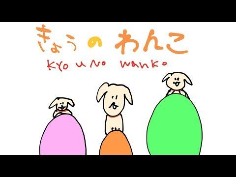 【アニメ】きょうのワンコ