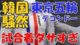 【画像】 東京五輪に採用されたテコンドーの試合着がピッチピチでわろたwwwwwww 道着が廃止され韓国人大発狂wwwww