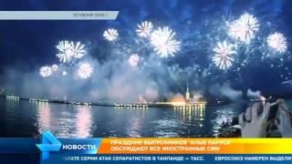 Праздник выпускников АЛЫЕ ПАРУСА обсуждают все иностранные СМИ