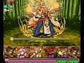 パズドラ「聖獣達の楽園」武皇の剣神・ヤマトタケルPTノーコン攻略