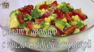 Простой Салат с Авокадо и Кисло-Сладкой Заправкой. Постное Блюдо.