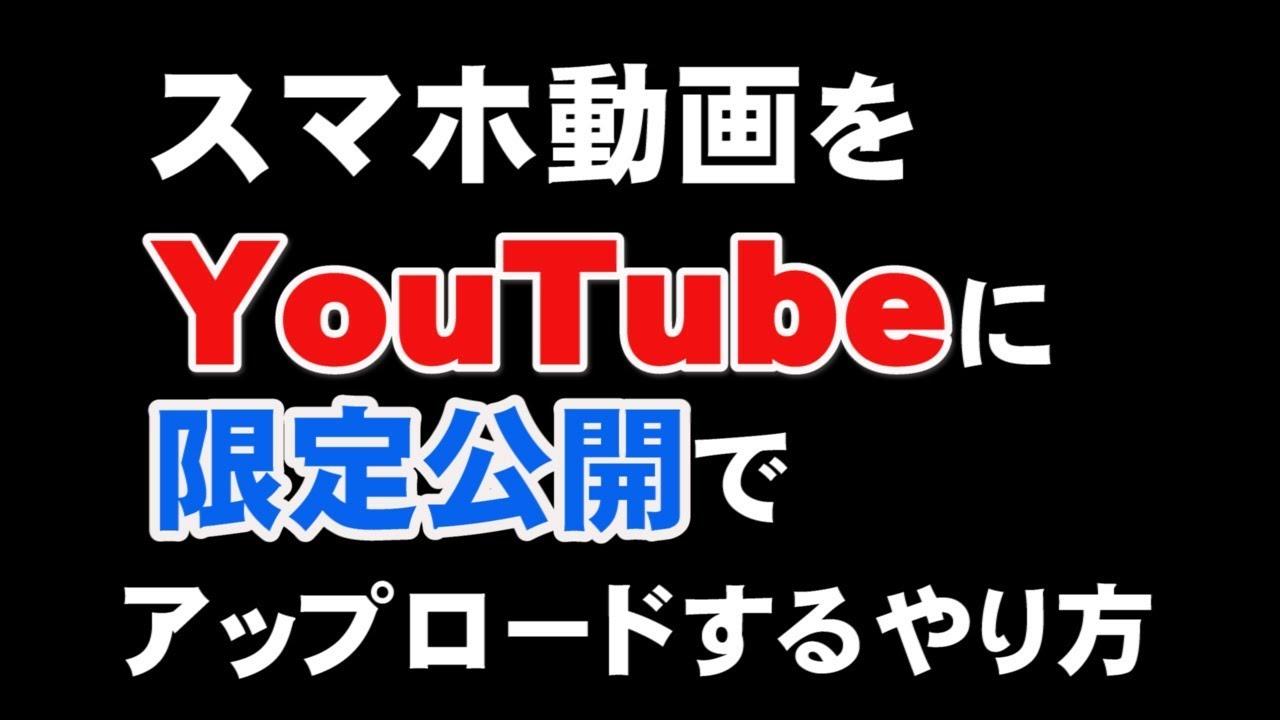 見方 youtube 限定 公開