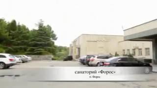 Санаторий Форос  Крым, Форос(http://sanforos-krym.ru/ Санаторий Форос в Крыму видео-обзор. Забронировать номер на сайте., 2016-07-04T09:25:32.000Z)