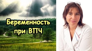 Беременность при ВПЧ(http://doctormakarova.ru/ Вот дилемма: и родить хочется, и доктор не велит..., 2015-05-15T04:24:03.000Z)