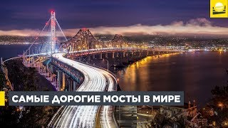 Самые дорогие мосты в мире