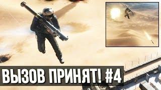 Rendezook - Battlefield 4