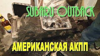 Особенности и различия АКПП subaru outback tv