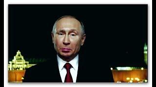 новогоднее видеомонпансье - обращение Путина