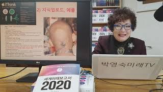 세계미래보고서2020 박영숙신간소개.공부의 종말, 뇌에…