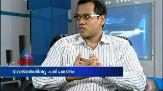 Doctor Live 7th AUG  2014  New born baby care  നവജാത ശിശു പരിചരണം