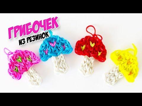Плетение из резиночек видео уроки гриб