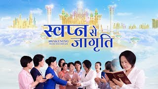 Hindi Christian Movie Trailer | स्वप्न से जागृति | Mystery of Being Raptured to the Kingdom of God