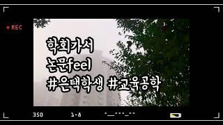 교육공학/학회/질적연구/논문쓰기