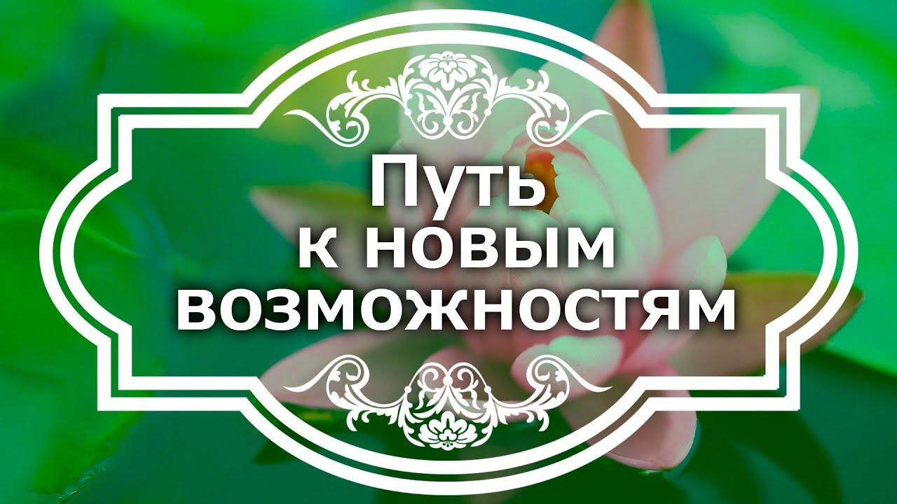 Екатерина Андреева - Путь к новым возможностям