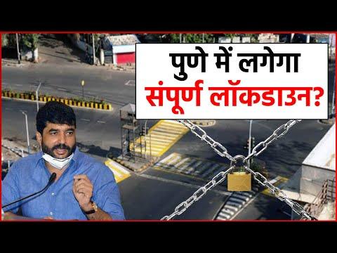 Pune Lockdown : पुणे में लगेगा संपूर्ण लॉकडाउन? मेयर का आया बड़ा बयान