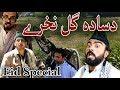 Da sadagul aw Maaz Nakhre ||Eid special sadagul vines
