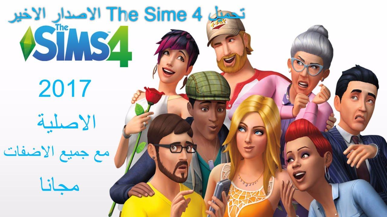 تحميل لعبة sims