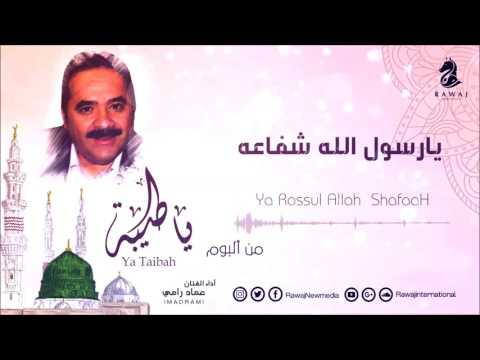 الفنان عماد رامي || يارسول الله شفاعه من البوم ياطيبة  || Official Video Ya Rassul Allah  ShafaaH