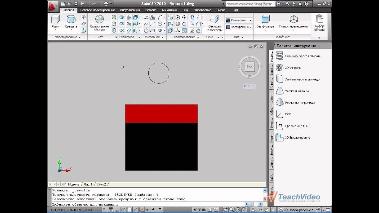 Построение трехмерных объектов в AutoCAD 2010 (41 45) - YouTube 4eb4a96dd837c