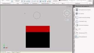 Построение трехмерных объектов в AutoCAD 2010 (41/45)