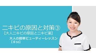 ニキビの原因と対策③【大人ニキビの原因とニキビ薬】【#50】 thumbnail