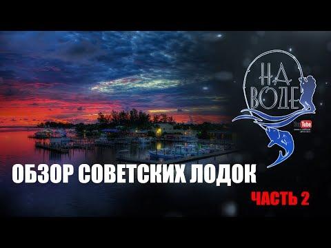 Обзор советских лодок. часть 2