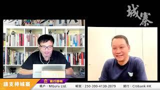 警察DQ傳媒丶匯豐幾時死 - 22/09/20 「奪命Loudzone」長版本