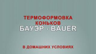 формовка коньков марки Бауэр Bauer в домашних условиях