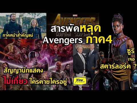 รวม ' หลุด Avengers 4 ' และความเป็นไปได้ในภาคต่อไป