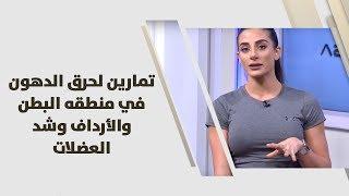 روزا - تمارين لحرق الدهون في منطقه البطن والأرداف وشد العضلات