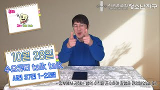 청소년지구 / 수요큐티 talk talk 10.28