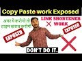 Copy Paste work Exposed |Don't Do it|LINK SHORTENER WORK |Hindi Video