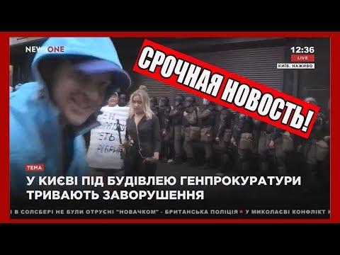 Украинские радикалы избили журналистку в прямом эфире ТО САМОЕ ВИДЕО!