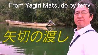 矢切の渡しで行く柴又帝釈天 Tokyo Japan sightseeing  Yagiri No Watashi Shibamata Taishakuten